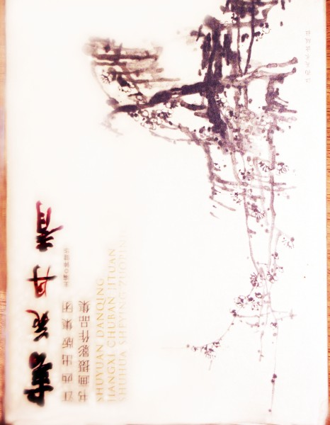 China Art book3702
